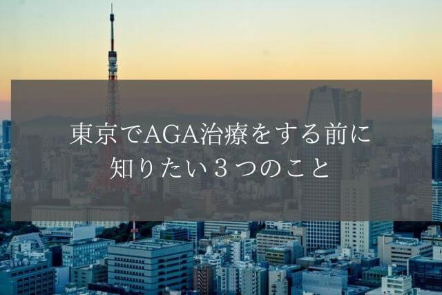 東京でAGA治療をする前に知りたい3つのこと