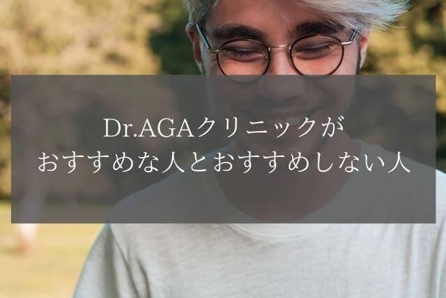 Dr.AGAクリニックがおすすめな人とおすすめしない人
