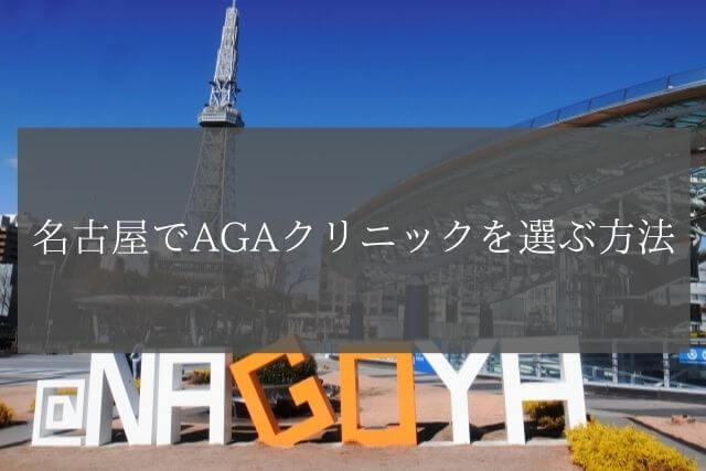 名古屋でAGAクリニックを選ぶ方法
