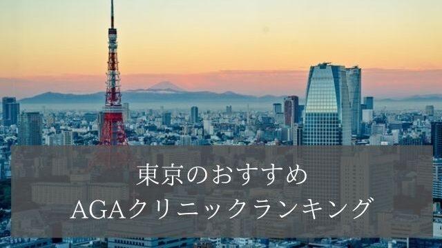 東京のおすすめAGAクリニックランキング