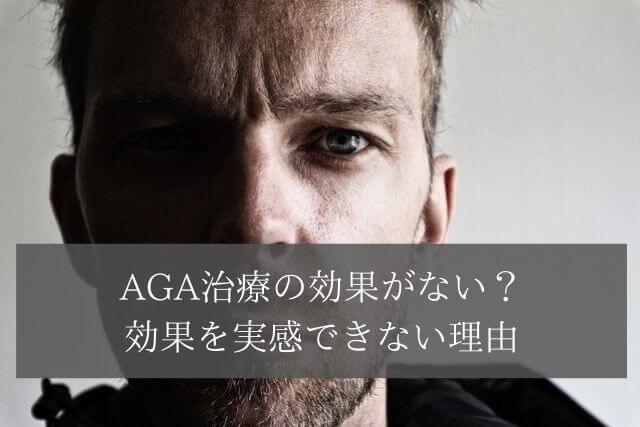 AGA治療の効果がない?効果を実感できない理由