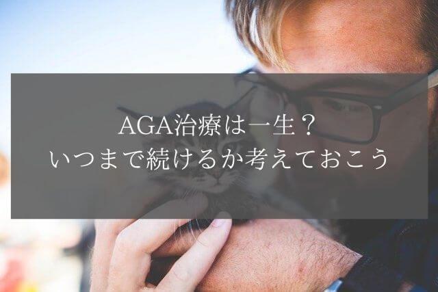 AGA治療は一生?いつまで続けるか考えておこう