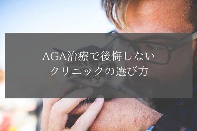 AGA治療で後悔しないクリニックの選び方