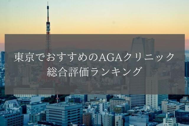 東京でおすすめのAGAクリニック総合評価ランキング