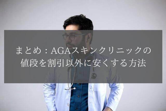 まとめ:AGAスキンクリニックの値段を割引以外に安くする方法