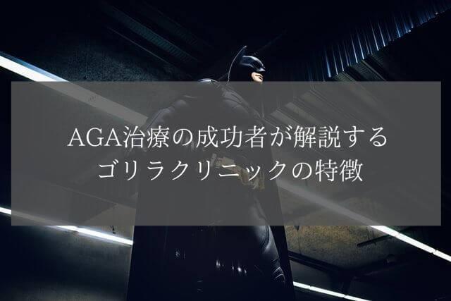 AGA治療の成功者が解説するゴリラクリニックの特徴