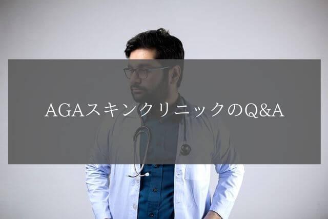 AGAスキンクリニックのQ&A