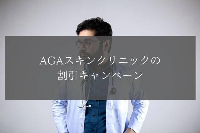 AGAスキンクリニックの割引キャンペーン