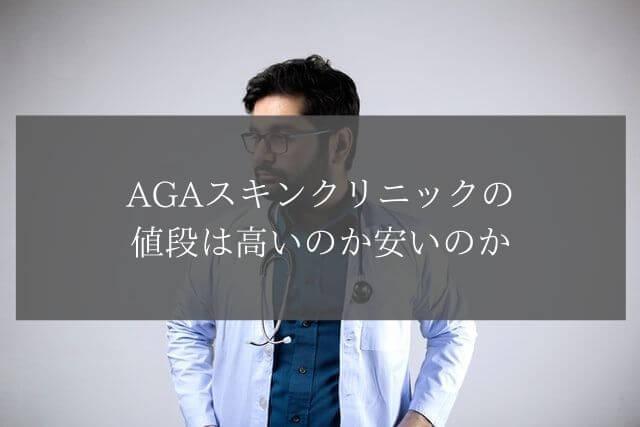 AGAスキンクリニックの値段は高いのか安いのか