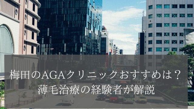 梅田のAGAクリニックおすすめは?薄毛治療の経験者が解説
