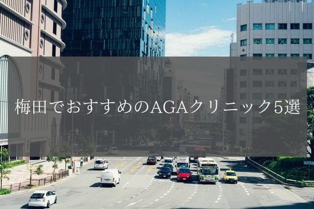 梅田でおすすめのAGAクリニック5選