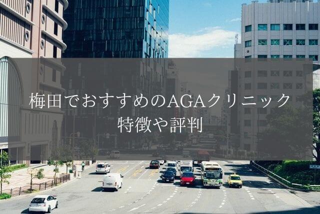 梅田でおすすめのAGAクリニックの特徴や評判