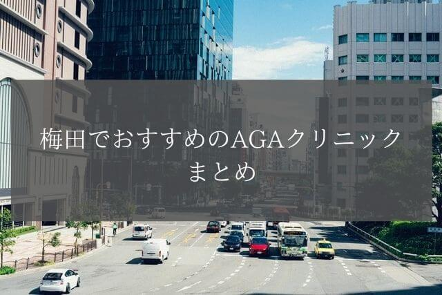 梅田でおすすめのAGAクリニックまとめ