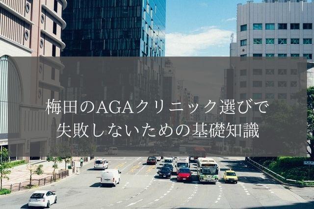 梅田のAGAクリニック選びで失敗しないための基礎知識