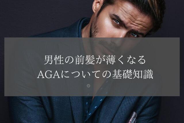 男性の前髪が薄くなるAGAについての基礎知識