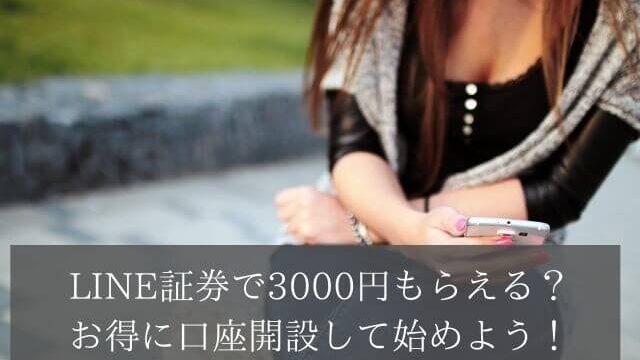 LINE証券で3000円もらえる?お得に口座開設して始めよう!